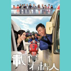 胡鴻鈞的專輯高攀 - 電視劇: 載得有情人 主題曲