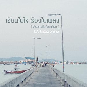 อัลบัม เขียนในใจร้องในเพลง (Acoustic Version) - Single ศิลปิน ดา เอ็นโดรฟิน