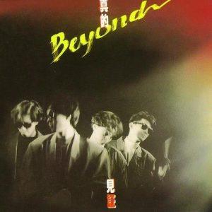 Beyond的專輯BTB真的見證- Beyond