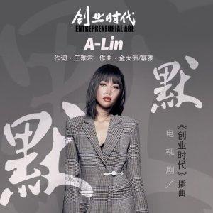 A-Lin的專輯默默 (電視劇《創業時代》插曲)