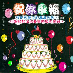 陳淑樺的專輯滾石三十  青春音樂記事簿19「祝你幸福 」