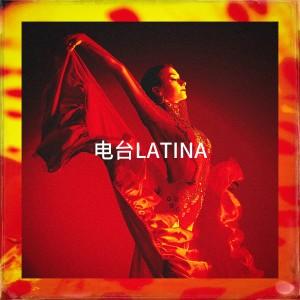 Album 电台Latina from Super Exitos Latinos