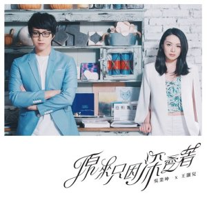 JW 王灝兒的專輯原來只因深愛著