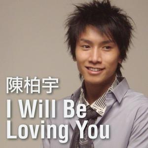 陳柏宇的專輯I Will Be Loving You