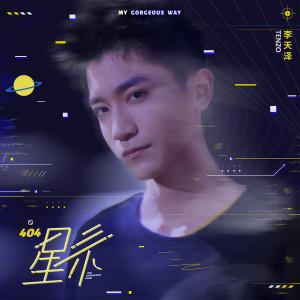 李天泽的專輯404星系
