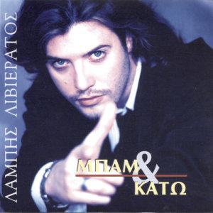 Album Bam Ke Kato from Labis Livieratos
