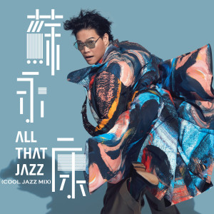Album All That Jazz (Cool Jazz Mix) from 苏永康