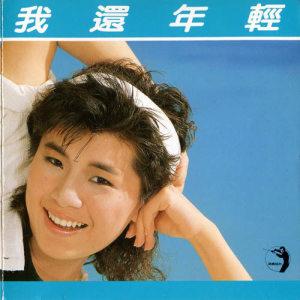 張清芳的專輯我還年輕