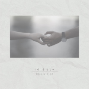 Album You, My Everything from Breezy wind