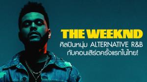 มารู้จัก The Weeknd ศิลปินหนุ่มแนว Alternative R&B กับค��นเสิร์ตครั้งแรกในไทย!