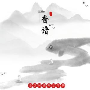 黃旭的專輯香譜 (原創風雅概念專輯)