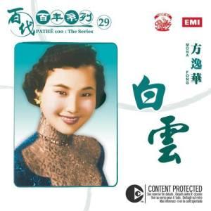 方逸華的專輯百代百年系列29 : 白雲