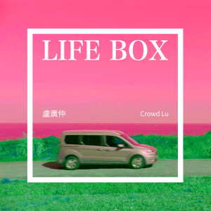 盧廣仲的專輯Life Box (The All-New Ford旅玩家2021年度主題曲)