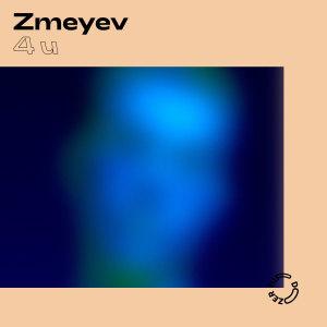 Listen to 4 U song with lyrics from Zmeyev
