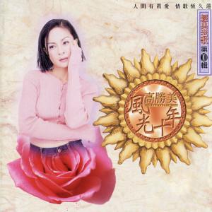 高勝美的專輯高勝美風光十年經典老歌第10輯