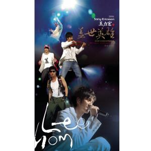 王力宏的專輯2006王力宏蓋世英雄演唱會影音全記錄