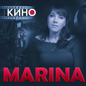Marina & The Diamonds的專輯Кино