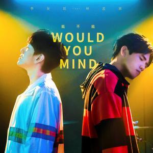 李友廷的專輯Would You Mind (Explicit)