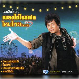 อัลบัม รวมฮิตโดนใจ เพลงใช่ในสเปค ศิลปิน ไหมไทย ใจตะวัน