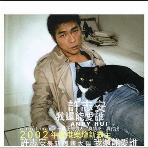 Wo Shen Mo Dou Mei You 2002 Andy Hui