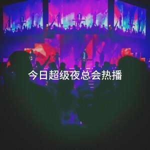 Album 今日超级夜总会热播 from Ultimate Dance Hits