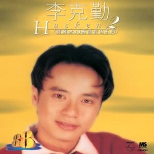 李克勤的專輯寶麗金88極品音色系列 - 李克勤 2