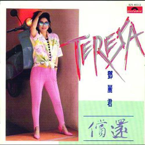 Qing Ren De Guan Huai 1985 Teresa Teng