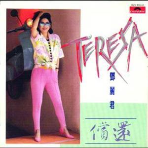 Chang Hai 2010 Teresa Teng