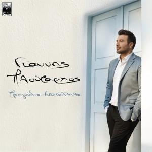 Listen to Mazevo Dyo Lepta Ta Pragmata Mou song with lyrics from Giannis Ploutarhos