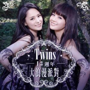 Twins的專輯Twins13週年 - 大浪漫派對