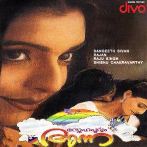 Album Snehapoorvam Anna (Original Motion Picture Soundtrack) from Raju Singh