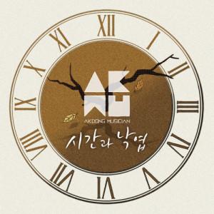 Akdong Musician的專輯Time & Fallen Leaves