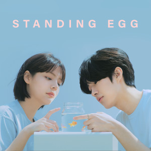 Standing Egg的專輯Friend to Lover