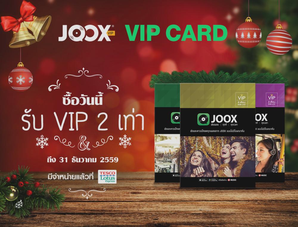 สะดวกกว่าเดิม เติม JOOX VIP ง่ายนิดเดียว