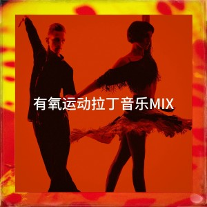 Album 有氧运动拉丁音乐Mix from Cafe Latino