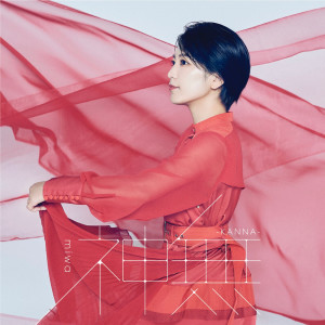 Miwa的專輯KANNA