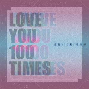 Album 想你100遍 from 冯舆轩