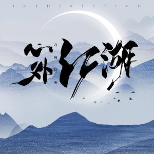 Album 心外江湖 from 赵方婧