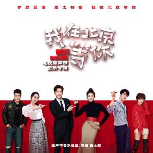 魯士郎的專輯《我在北京等你》電視原聲帶配樂專輯