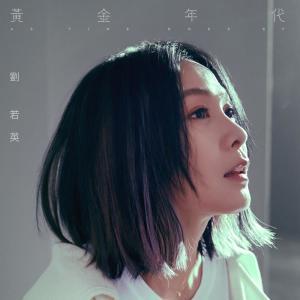 劉若英的專輯黃金年代