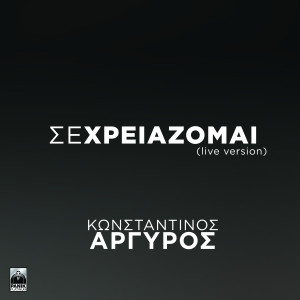 Album Se Chreiazomai (Live) from Konstantinos Argiros