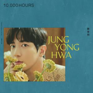 10,000 HOURS (国际中文版) dari Jung Yong-hwa (CNBLUE)