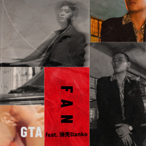 範丞丞的專輯GTA(feat. 彈殼Danko)