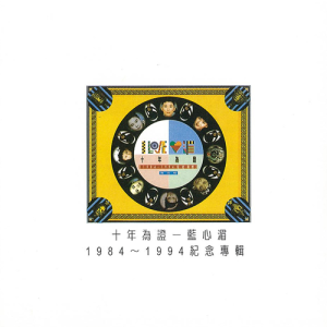 Album 10 Years Anniversary from 蓝心湄