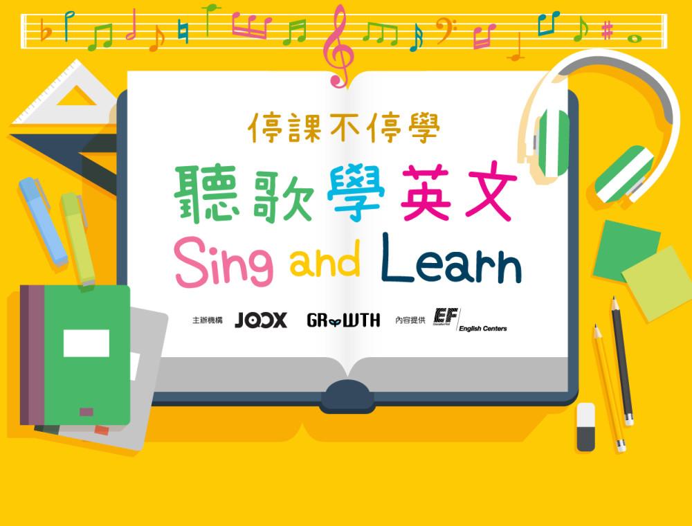 停課不停學系列:Sing and Learn 聽歌學英文