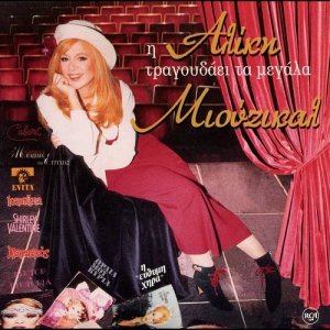 Album Ta Theatrica Tragoudia Tis Alikis from Aliki Vouyouklaki