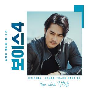 姜勝允的專輯Voice4 (Original Drama Sound Track, Pt. 2)