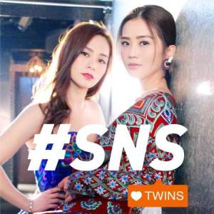 Twins的專輯SNS