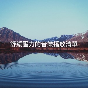 Album 舒缓压力的音乐播放清单 from Celtic Music for Relaxation