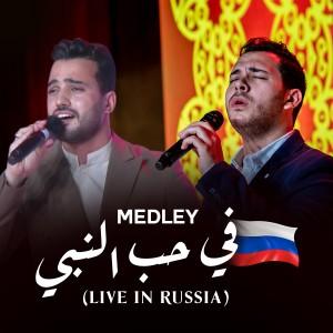 Medley (Live in Russia) dari Mohamed tarek